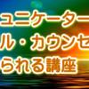 大阪,関西,誰でもできるチャネリング習得講座開催中スピリチュアル能力はスキル